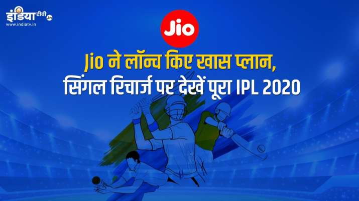 JIO launches data plans unlimited call offers for IPL 2020- India TV Paisa