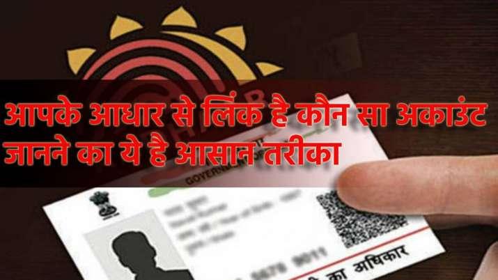 aadhaar card- India TV Paisa