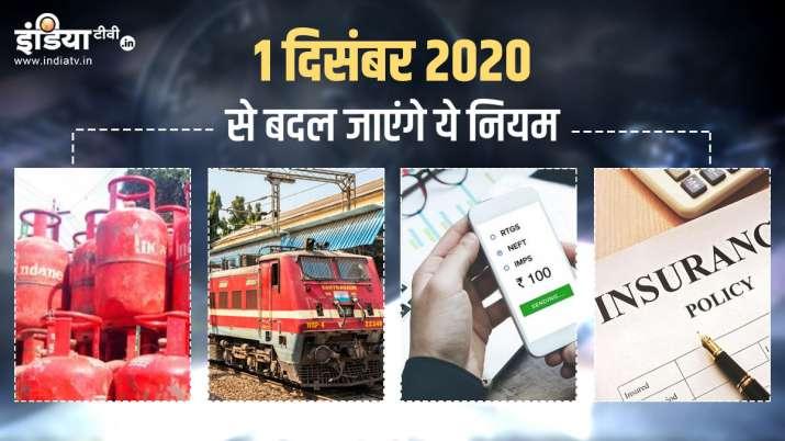 LPG cylinder price RTGS bank fund transfer railway new train insurance premium Rules change 1 Decemb- India TV Paisa