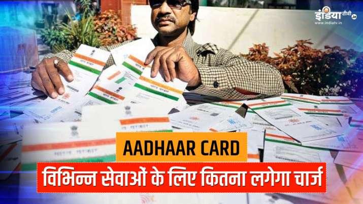 Aadhaar Update: आधार कार्ड में...- India TV Paisa