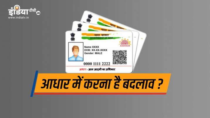Aadhaar Card: बनवाना है नया...- India TV Paisa