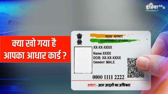 Aadhaar Card: अगर खो गया है...- India TV Paisa
