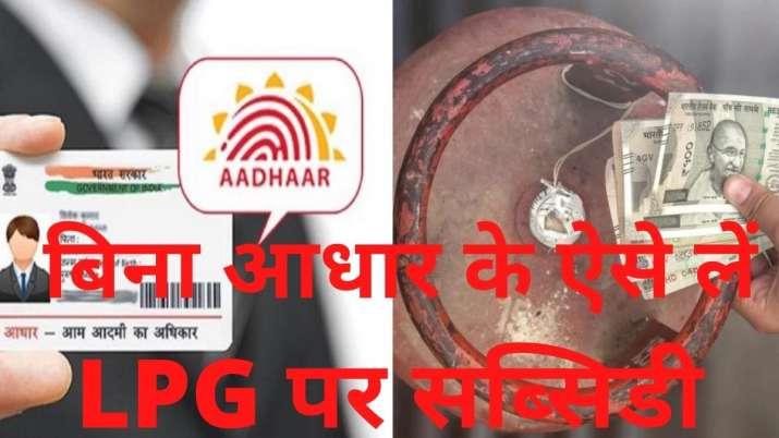LPG subsidies, Aadhaar card, aadhaar card link with lpg, LPG Gas Subsidy- India TV Paisa