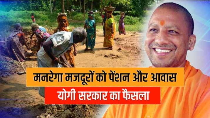 mgnrega labour will get house pension and medical benefits cm yogi up । गुड न्यूज! अब मनरेगा मजदूरों- India TV Paisa
