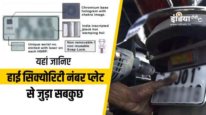 HSRP Plate- India TV Paisa