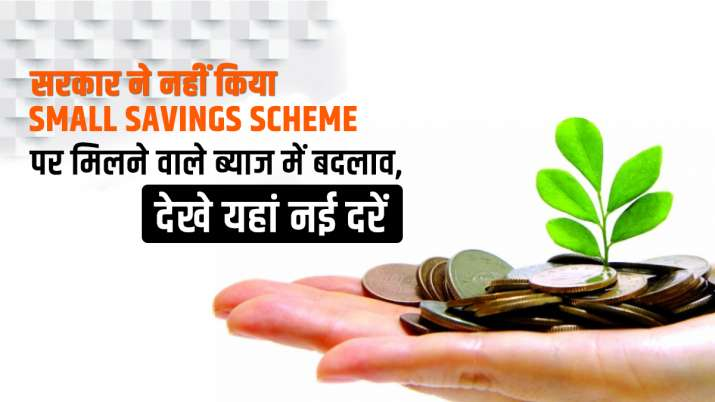 small savings scheme rates kept unchanged, Check latest rates here- India TV Paisa