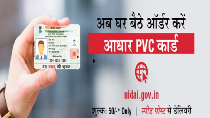 How to apply pvc aadhaar card online check registration process price features uidai details । Aadha- India TV Paisa