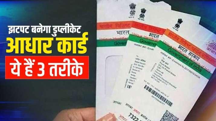 खो गया है आधार कार्ड...- India TV Paisa