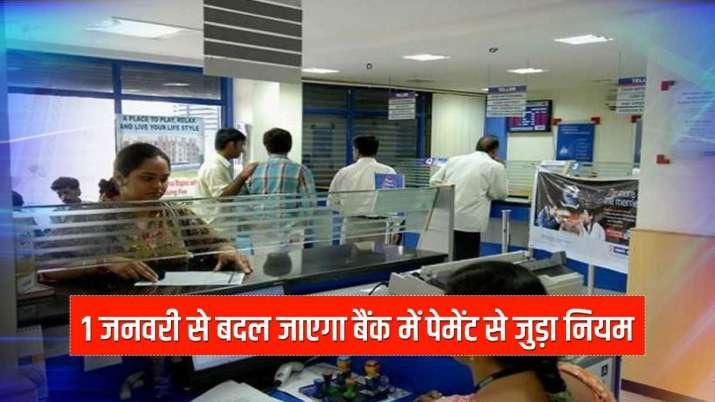 1 जनवरी से बदल जाएगा...- India TV Paisa