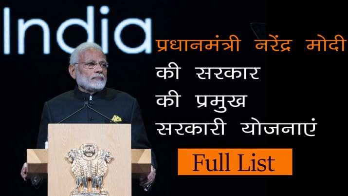 PM Modi Schemes Full List- India TV Paisa