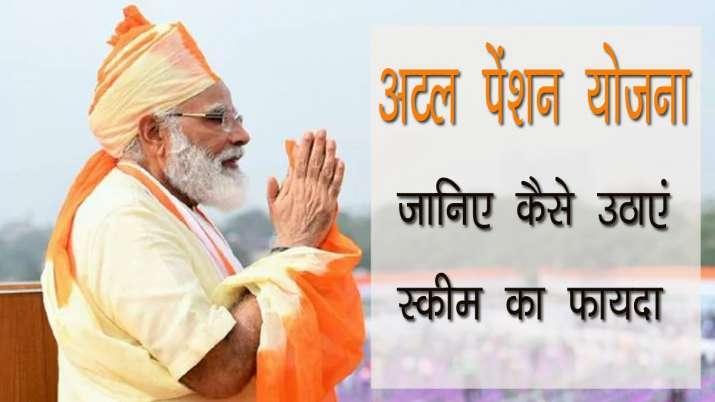 Atal Pension Yojana- India TV Paisa