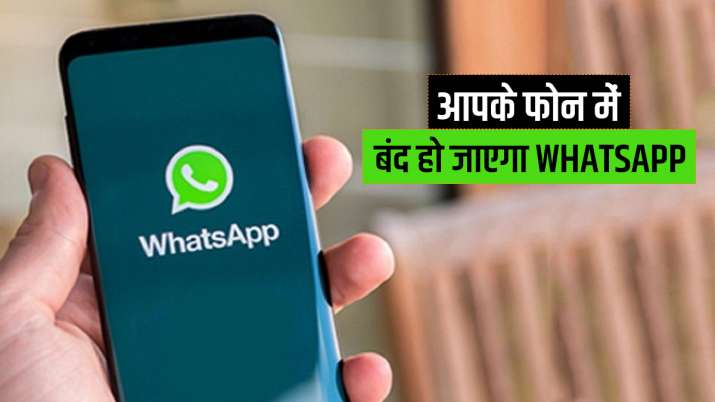 WhatsApp to stop working on these smartphones from January 1- India TV Paisa