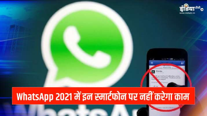 WhatsApp Will Stop Working on These smartPhones In 2021- India TV Paisa