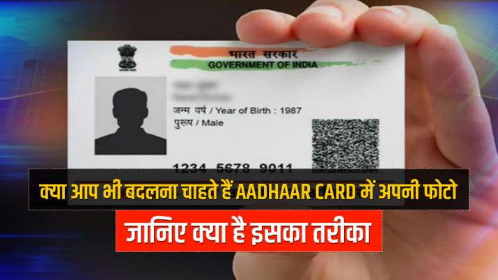 how to update correct aadhaar card photo online follow these uidai instructions- India TV Paisa