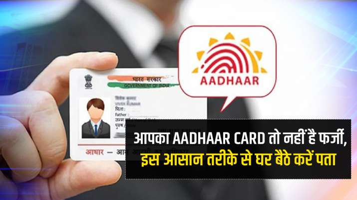 how to check your aadhaar card fake or real check UIDAI details- India TV Paisa
