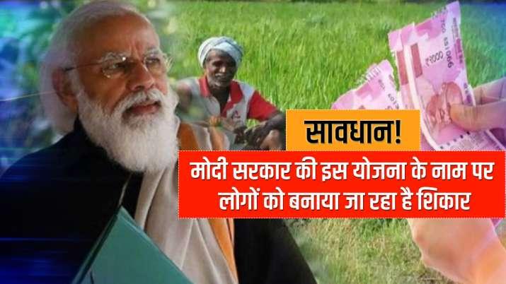 PM Kusum Yojana, MNRE Alert farmers about it- India TV Paisa