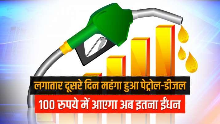 Petrol diesel price increase today in india- India TV Paisa