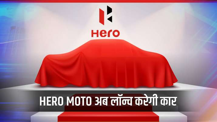 Hero Moto may launch electric car- India TV Paisa