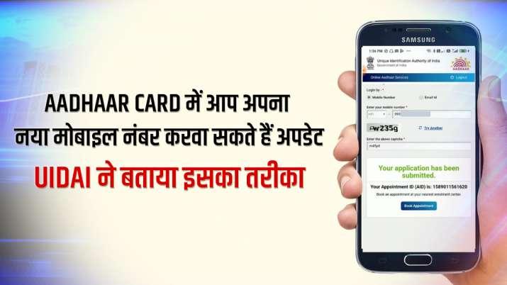Aadhaar card new mobile number update process uidai details- India TV Paisa