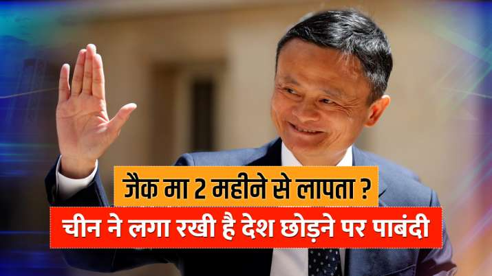 Chinese billionaire and alibaba's founder Jack Ma missing- India TV Paisa