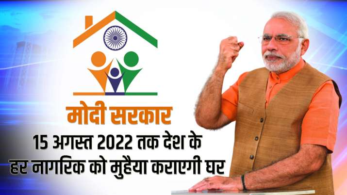 PMAY pm awas yojana modi gevernment target to provide home to every citizen till 15 august 2022 how - India TV Paisa