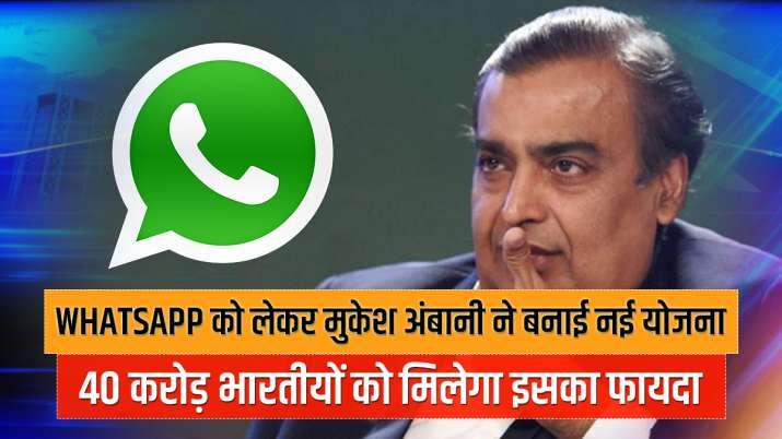 Reliance's mukesh ambani aims to embed JioMart in WhatsApp- India TV Paisa