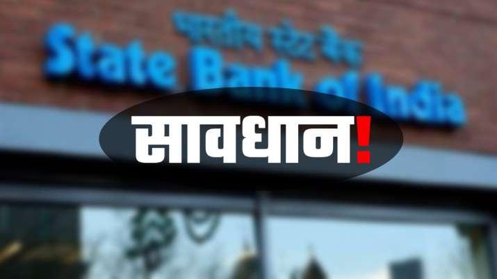 देश के सबसे बड़े बैंक का Alert- India TV Paisa