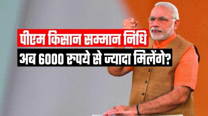 PM Kisan Samman Nidhi Yojana से जुड़ी बहुत बड़ी खुशखबरी! बढ़ सकती है खाते में आने वाली राशि- India TV Paisa