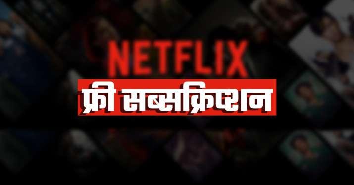 फ्री मिलेगा Netflix, Prime Video, Hotstar और ZEE5 का सब्सक्रिप्शन, ये है तरीका- India TV Paisa