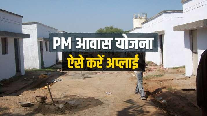 PM Awas Yojana से कम ब्याज दर...- India TV Paisa