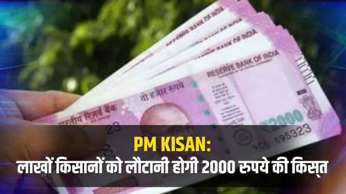 pm kisan nidhi yojana 20 lakh farmers installment return how to check status your name in list- India TV Paisa