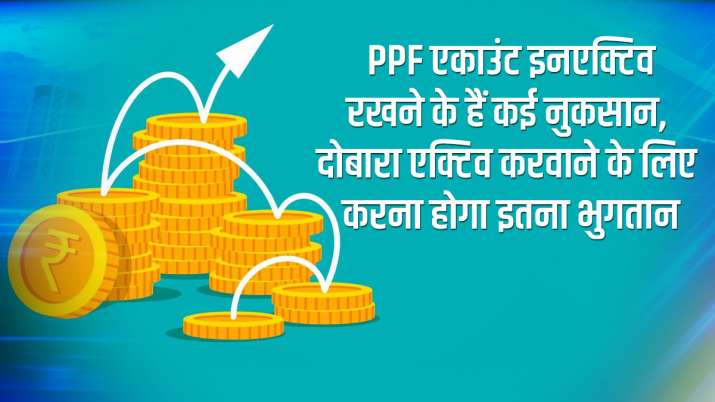 PPF account inactive disadvantages what is the process to activated PPF account again step by step p- India TV Paisa