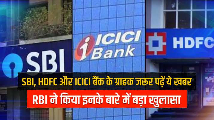 SBI, HDFC Bank and ICICI Bank in 2020 list of too-big-to-fail lenders, says RBI- India TV Paisa