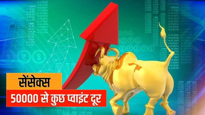 सेंसेक्स 50000 के स्तर...- India TV Paisa