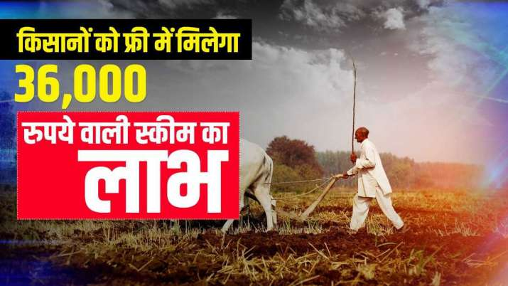 pm kisan manadhan yojana know how pmkmy pension- India TV Paisa