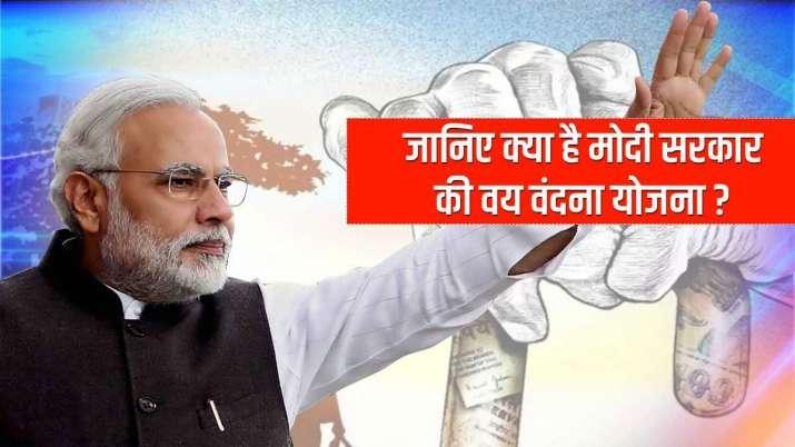 pradhan mantri vaya vandana yojana govt pension scheme...- India TV Paisa