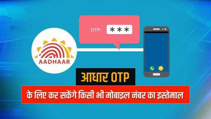 aadhaar OTP- India TV Paisa
