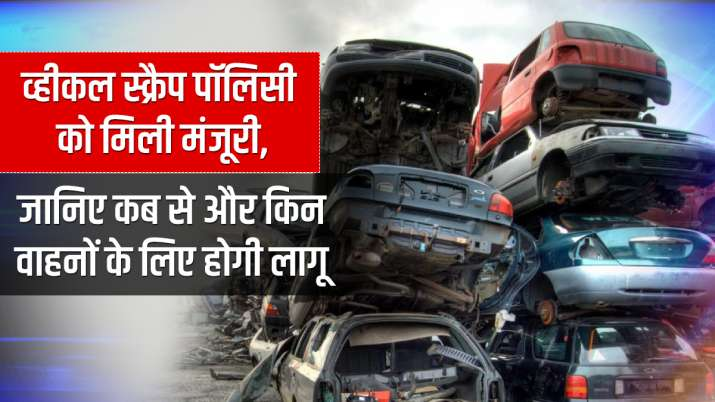 Vehicle scrappage policy for over 15-year-old govt, PSU vehicles from April 1, 2022- India TV Paisa