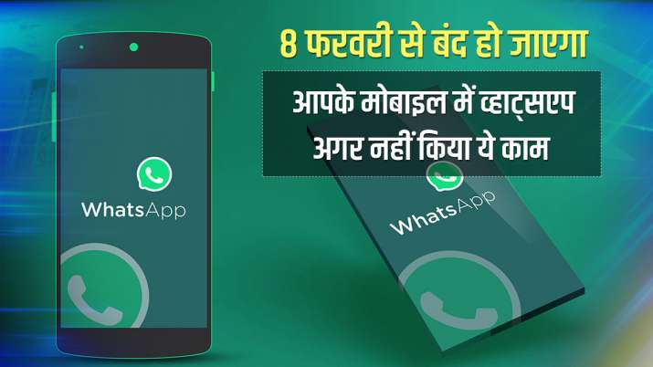 WhatsApp updates Terms of Service, Accept it by 8 feb or your account will be deleted- India TV Paisa