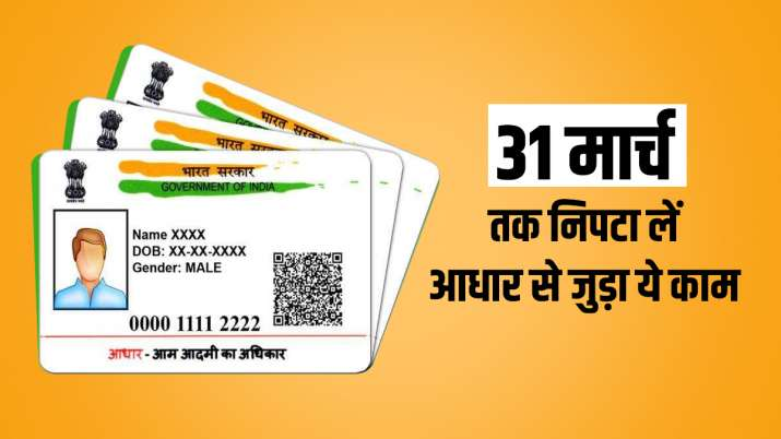 How to link your Aadhaar Card With Pan Card Before 31th March 2021 Check Details Process Aadhaar से - India TV Paisa