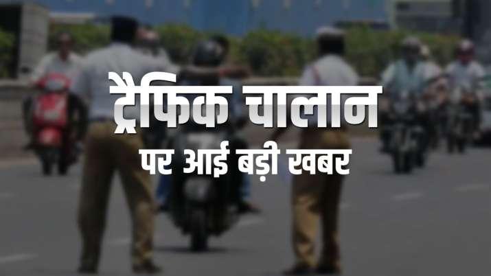 ट्रैफिक चालान पर आई बड़ी राहत की खबर, दिल्ली ट्रैफिक पुलिस ने की घोषणा- India TV Paisa