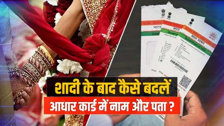 शादी के बाद कैसे...- India TV Paisa