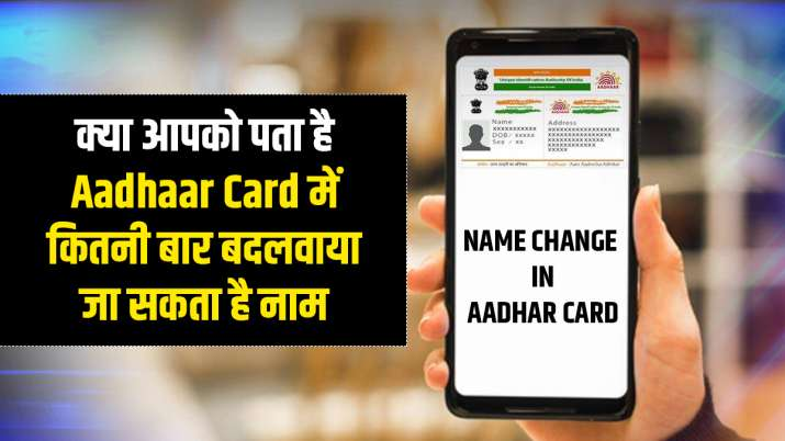 how to update name in aadhaar card get benefits download eaadhaar app on your smartphone UIDAI detai- India TV Paisa