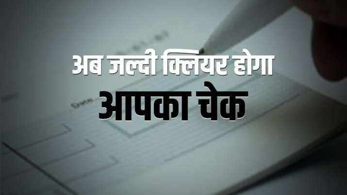 अब जल्दी क्लियर होगा...- India TV Paisa