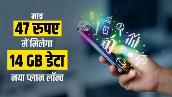 BSNL का बड़ा धमाका, 47 रुपए में 14 GB डेटा वाला नया प्लान किया लॉन्च- India TV Paisa