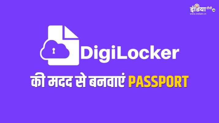 Passport के लिए कागजात जमा...- India TV Paisa