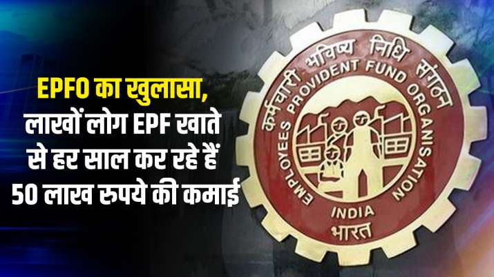 EPFO disclosure high pay salary earning Rs 50 lakh every year from EPF account- India TV Paisa