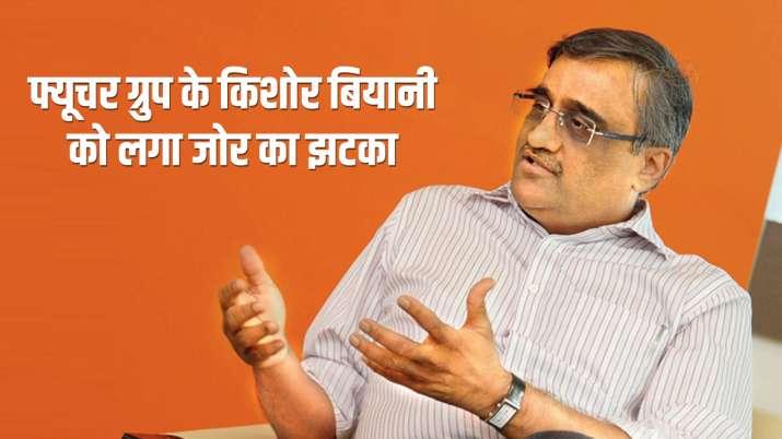 SEBI banned Kishore Biyani of Future Group for 1 year- India TV Paisa