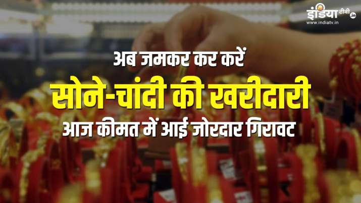 gold silver price today dropped strongly in india check new rates list- India TV Paisa
