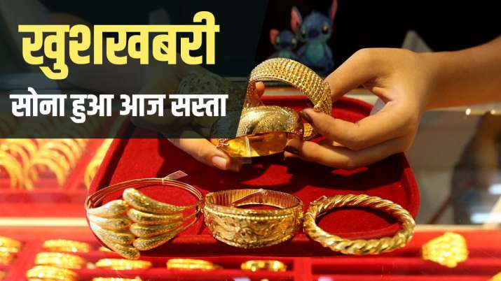 Gold price fall today for rupees 148 silver for rupees 886 check today per ten gram rate list- India TV Paisa